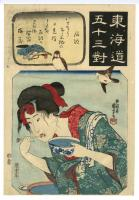 ISHIBE: YOUNG WOMAN APPLYING HER MAKE-UP