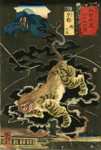 KYO TO - GROTESQUE MONSTER WITH SNAKE TAIL