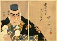 MATSUMOTO KōSHIRō VII IN THE ROLE OF BENKEI