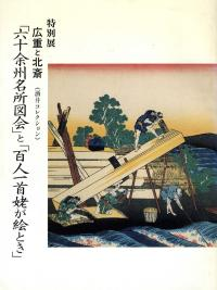 SAKAI COLLECTION OF HIROSHIGE AND HOKUSAI