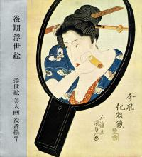 UKIYO-E IN THE LATER PERIOD