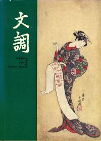 EXHIBITION OF UKIYO-E BY IPPITSUSAI BUNCHO