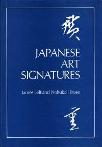 JAPANESE ART SIGNATURES