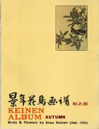KEINEN ALBUM, AUTUMN, BIRDS AND FLOWERS BY IMAO KEINEN (1846-192