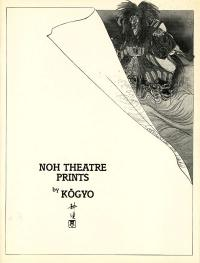NOH THEATRE PRINTS BY KOGYO