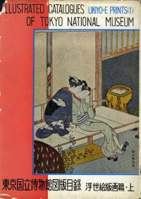 ILLUSTRATED CATALOGUES OF TOKYO NATIONAL MUSEUM, UKIYO-E PRINTS