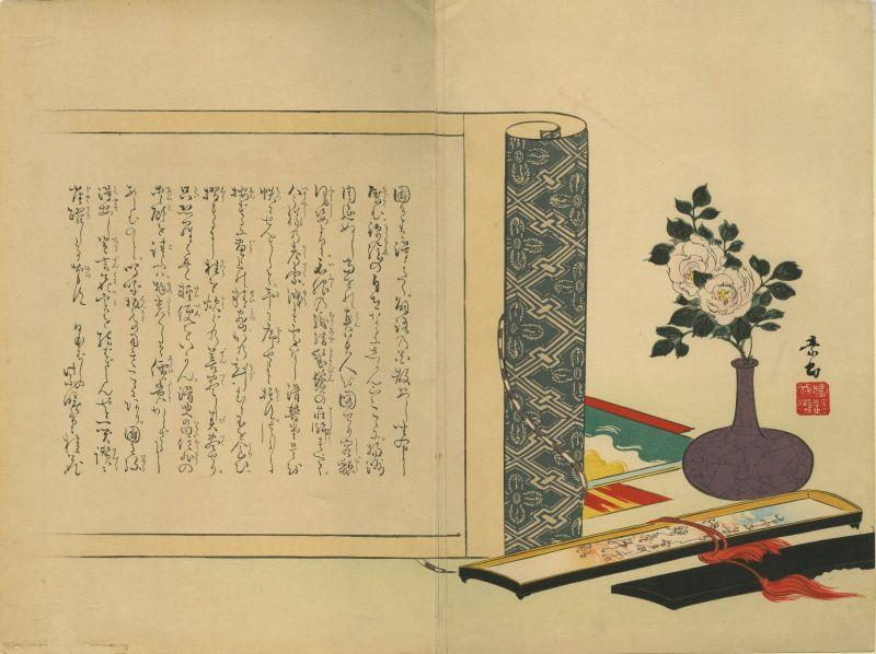 TITLE SHEET TO AN ALBUM OF JAPANESE PRINTS