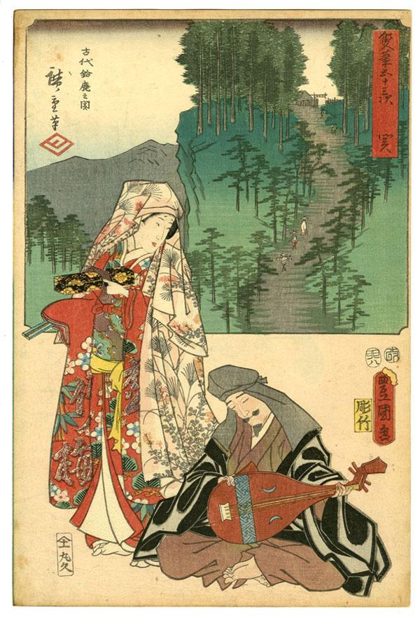 SEKI: SEMI-MARU, THE BLIND BIWA PLAYER, AND A YOUNG LADY