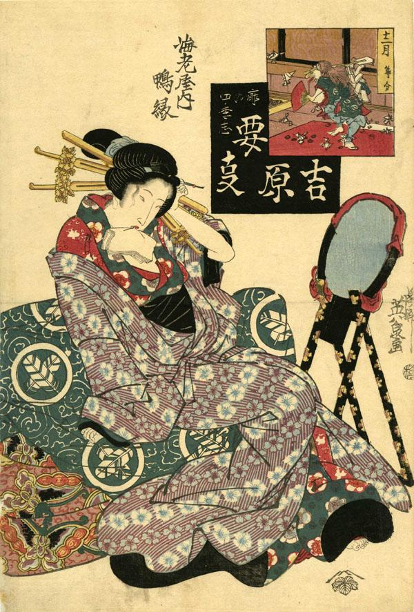 COURTESAN KAMOEN OF THE EBIYA HOUSE