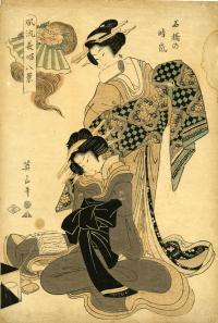"TWO GEISHAS PRACTISING A SONG CALLED ""FINE DAY AFTER THE STORM A"