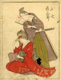 YOUNG LOVERS OSHICHI (SITTING) AND KIC1SABURO (STANDING)