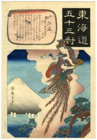 EJIRI: THE CELESTIAL MAIDEN FLYING AWAY WITH THE ROBE OF FEATHER