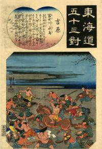YOSHIWARA: TAIRA TROOPS' PANICKY RETREAT AT FUJI RIVER