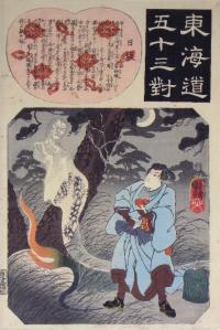 NISSAKA: A TRAVELING RONIN RECEIVING HIS CHILD FROM THE GHOST OF