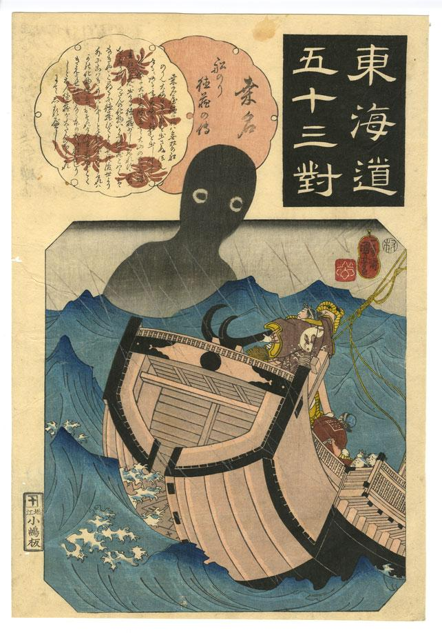KUWANA: APPARATION OF THE SEA MONK