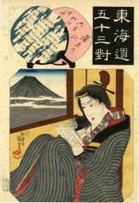 KANBARA: YOUNG WOMAN GOING OVER HER MUSIC BOOK
