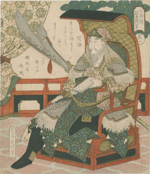 KANSHO SEATED ON A THRONE - SURIMONO