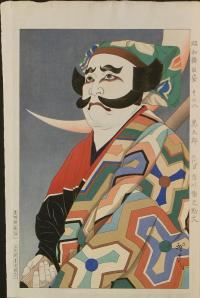ACTOR ICHIKAWA ENNOSUKE II AS AKUTARO, THE BAD BOY