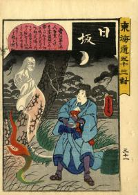 NISSAKA: TRAVELLING RONIN RECEIVING HIS CHILD FROM THE GHOST OF