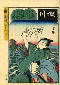 KAKEGAWA: SAMURAI READING A LETTER ON THE SHORRE OF ISE