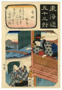 YOSHIDA: YOUNG WOMAN INVITING A TRAVELER INTO AN INN