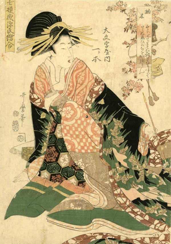 COURTESAN HITOMOTO OF THE OMIJAYA HOUSE